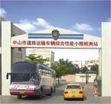 AG亚游集团车辆综合性能检测站